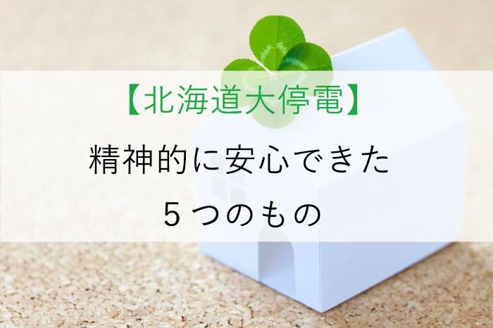【北海道停電】持っていると精神的に安心できた5つのもの