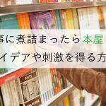 tokei メンタル休職を経験して得たものや変わったこと【経験談】