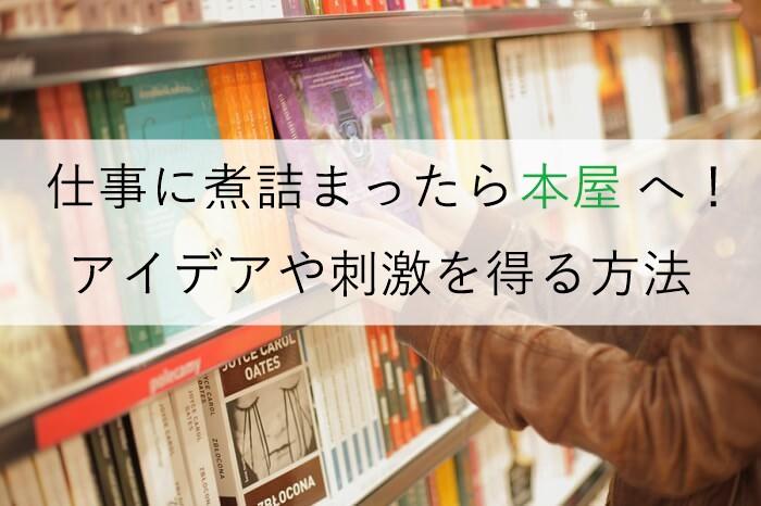 仕事に煮詰まったら本屋へ!新たなアイデアや刺激を得る方法