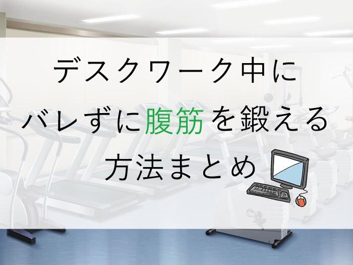 【デスクワーク】職場でバレずに腹筋を鍛えられる方法まとめ