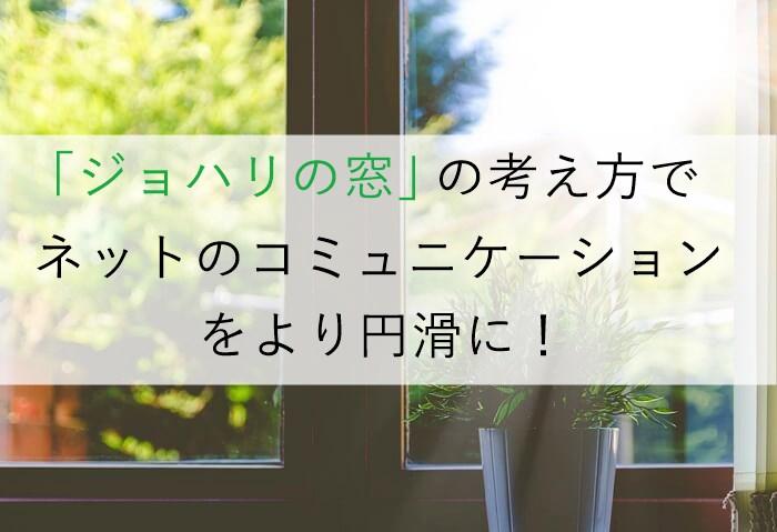 「ジョハリの窓」でネット上のコミュニケーションも円滑に!
