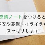yajirushi 田舎デスクワーカーとなって感じたメリット・デメリット【2018年10月版】