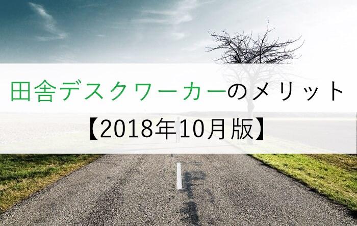 田舎デスクワーカーとなって感じたメリット・デメリット【2018年10月版】