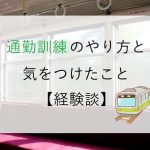 tokei メンタル休職から復職するための訓練や準備したこと【経験談】